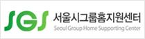 서울시그룹홈지원센터